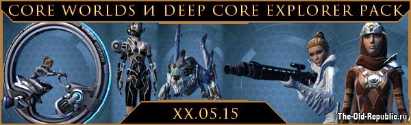 Новинки Core Worlds и Deep Core Explorer Pack