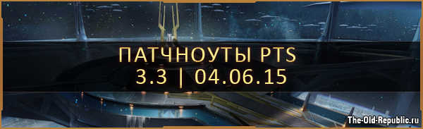 Патчноуты 3.3 (PTS)