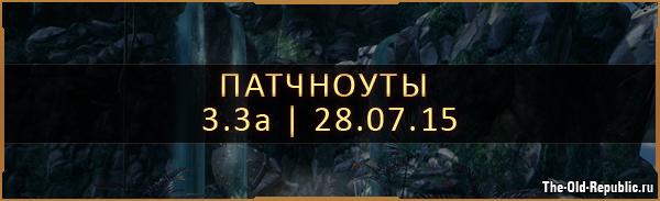 1438125752_patchnotes-3.3a.jpg