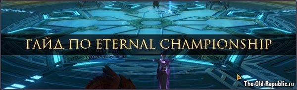 Гайд по Вечному турниру