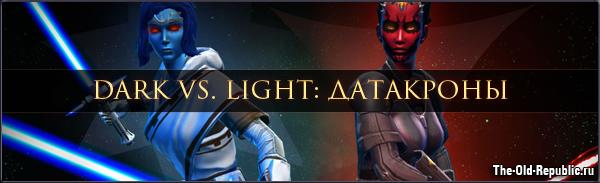 Гайд по  пяти новым датакронам с Ивента Dark vs. Light