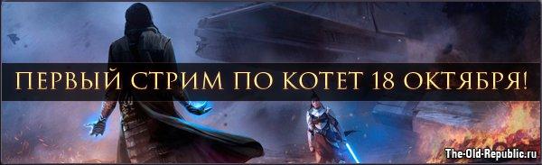 Первый стрим по KoTET пройдёт 18 октября