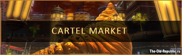 Информация о пропусках в Cartel Market