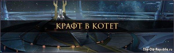 Крафт в KotET