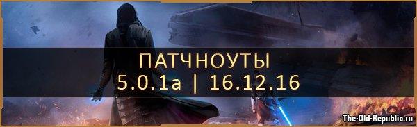 1481845050_patchnotes-5.0.1a.jpg