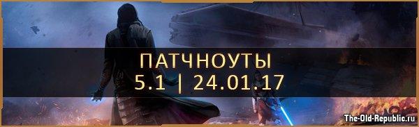 1485261144_patchnotes-5.1.jpg