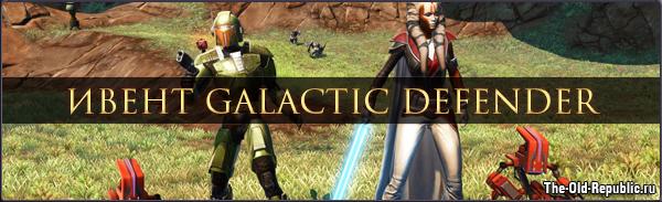 Ивент Galactic Defender в SWTOR