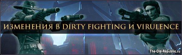 Изменения в дисциплинах Dirty Fighting и Virulence в 5.3