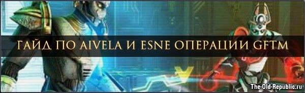 Гайд по убийству Aivela и Esne - Goddesses of Jealousy and Envy