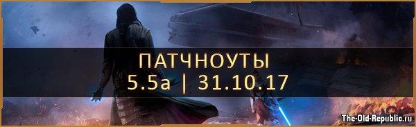 1509532566_patchnotes55a.jpg